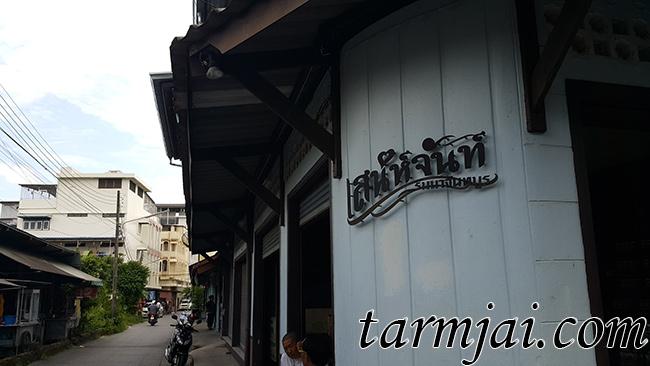 tarmjai-51