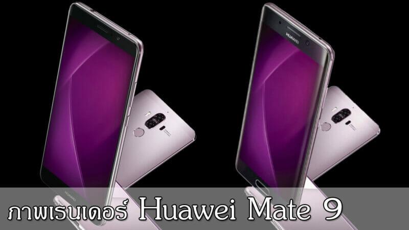 มาแน่ ! Huawei Mate 9 สมาร์ทโฟนตัวท็อปจาก Huawei