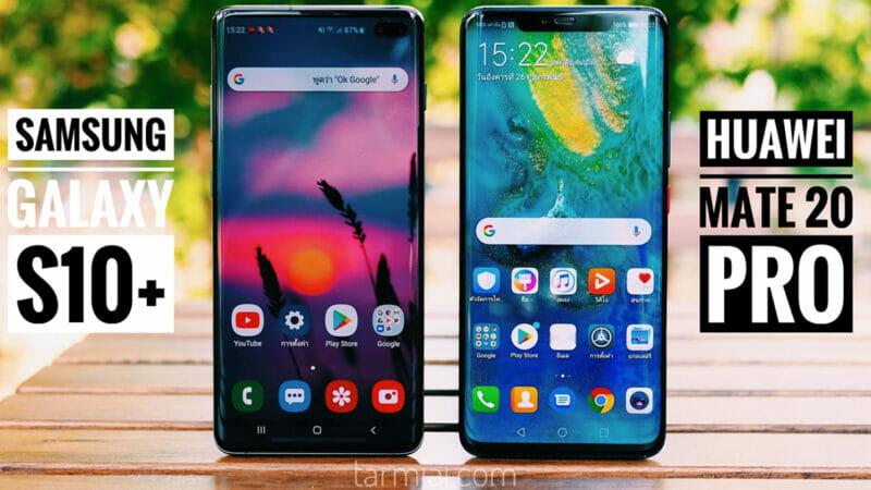 เทียบภาพถ่าย Samsung Galaxy S10+ กับ Huawei Mate 20 Pro