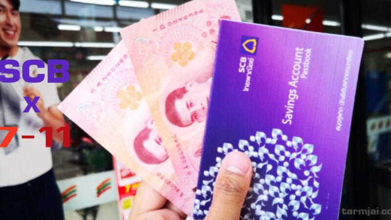 ฝากเงินไทยพาณิชย์ ที่ 7-11 ง่ายๆ แค่ 5 นาที สะดวก ใกล้บ้าน ไม่ต้องไปถึงธนาคาร