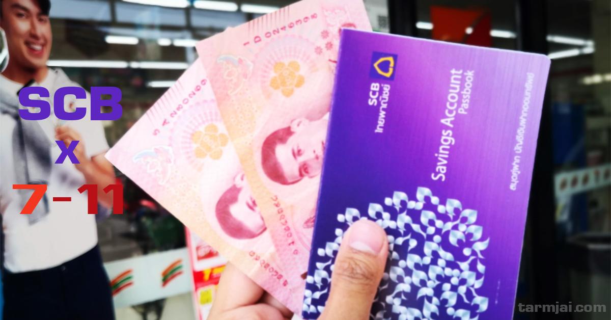 ฝากเงินไทยพาณิชย์