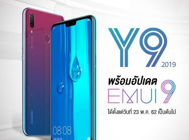 Huawei Y9 2019 ได้อัพเดท EMUI 9.0 แล้ว