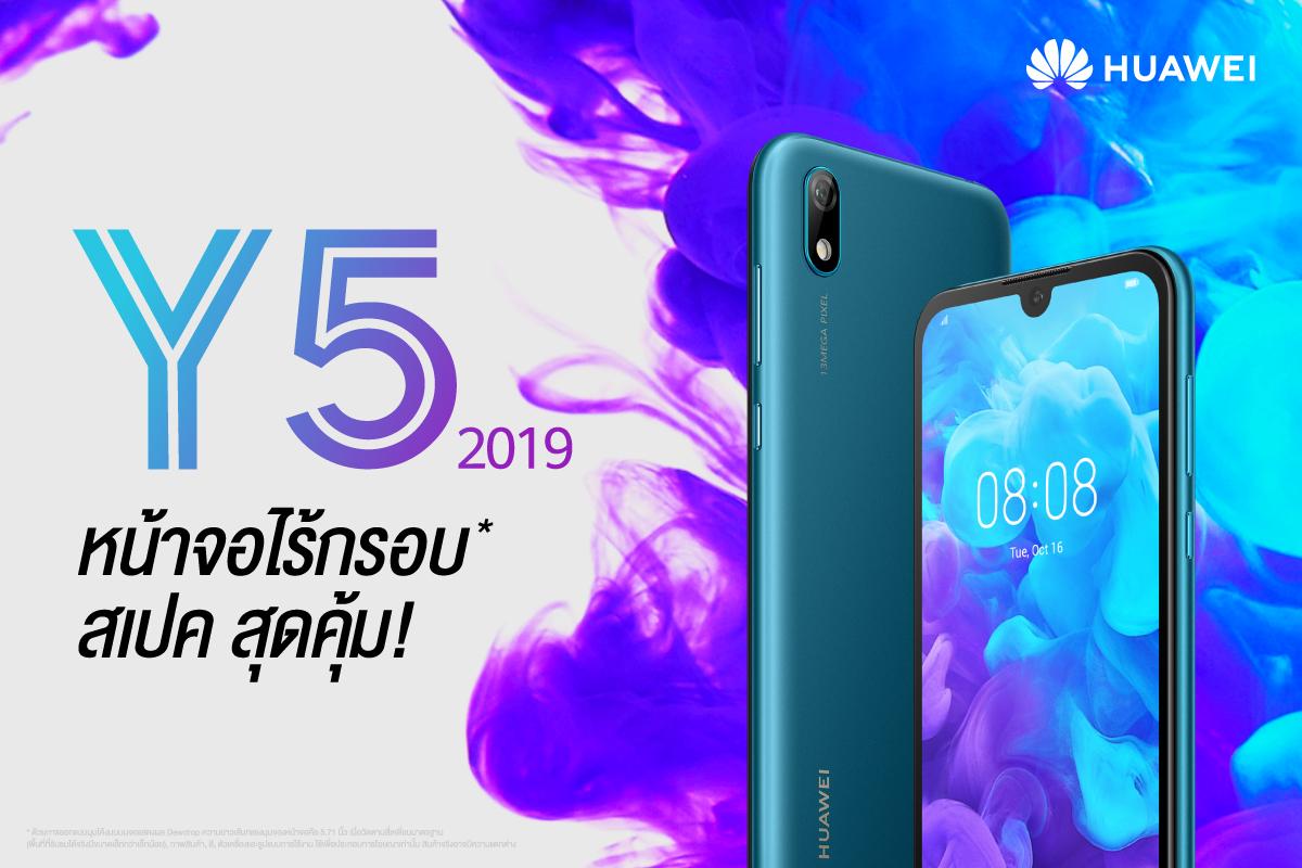 Huawei Y5 2019 เปิดตัว ราคา 3,799 บาท จอ 5.71 นิ้ว กล้องหลัง 13MP