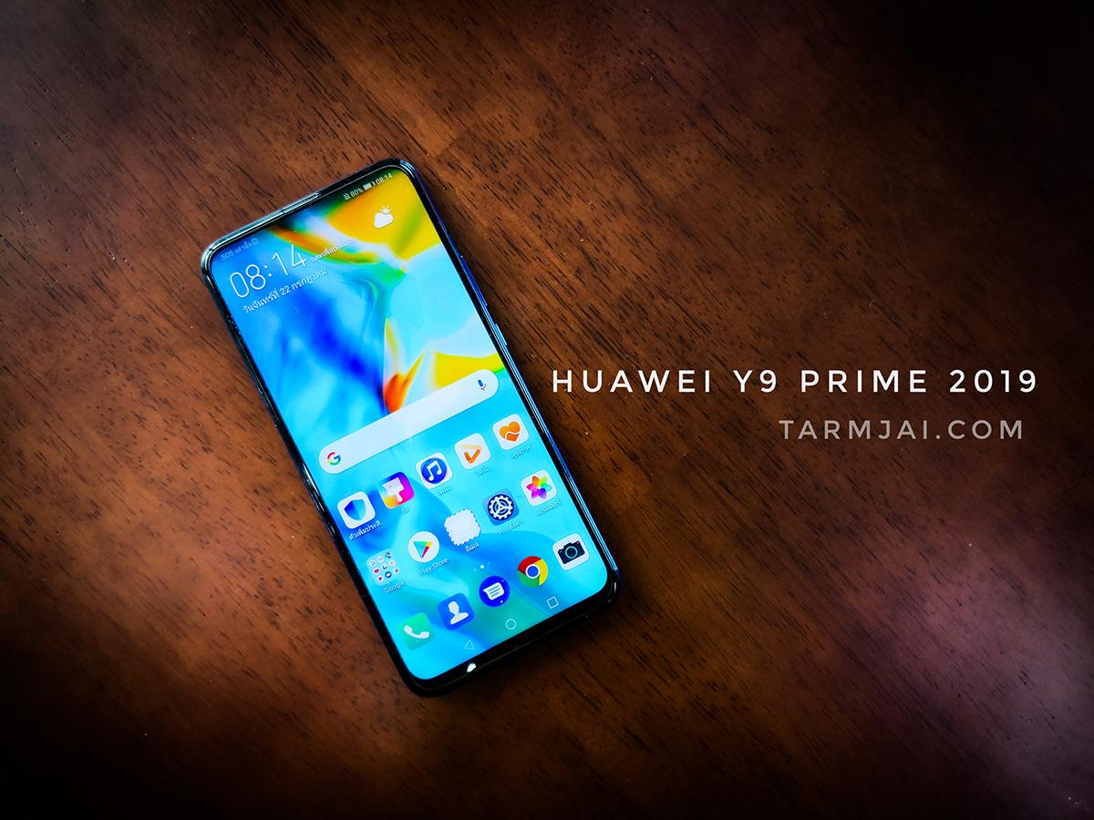 Huawei Y9 Prime 2019 รีวิว กล้อง 4 ตัว มีเลนส์ Ultra Wide ถ่ายวิวแบบชิลๆ
