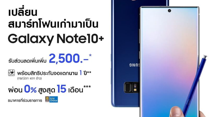โปร Galaxy Note 10 เครื่องเก่าแลกเครื่องใหม่ รับส่วนลด 2,500 บาท