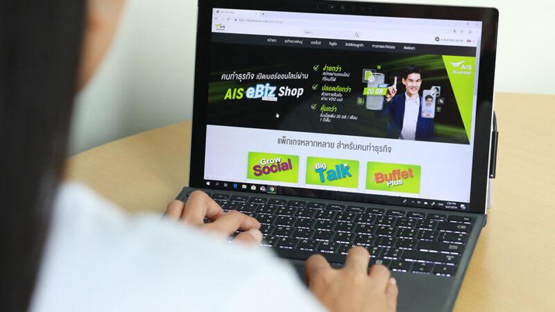AIS Business เปิดตัว AIS eBiz Shop ช่องทางออนไลน์เพื่อลูกค้าองค์กรและเจ้าของธุรกิจ รายแรกในไทย