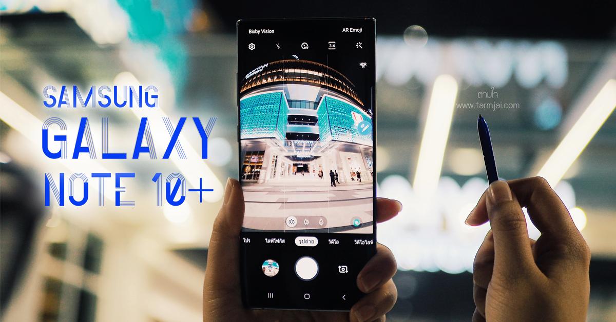สามย่าน มิตรทาวน์ เปิดวันแรก เก็บบรรยากาศด้วย Samsung Galaxy Note 10+