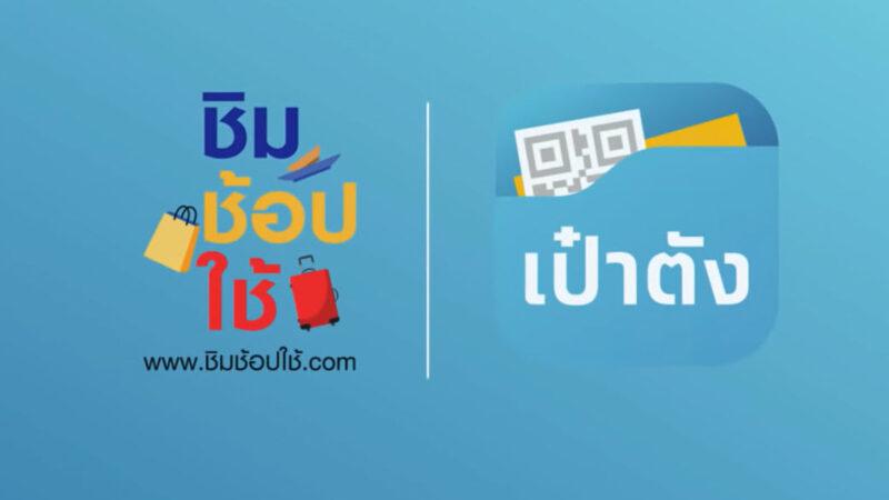 เข้า www.ชิมช้อบใช้.com เช็กชื่อร้านค้า ร้านอาหารที่ร่วมโครงการได้ง่าย ๆ ดังนี้