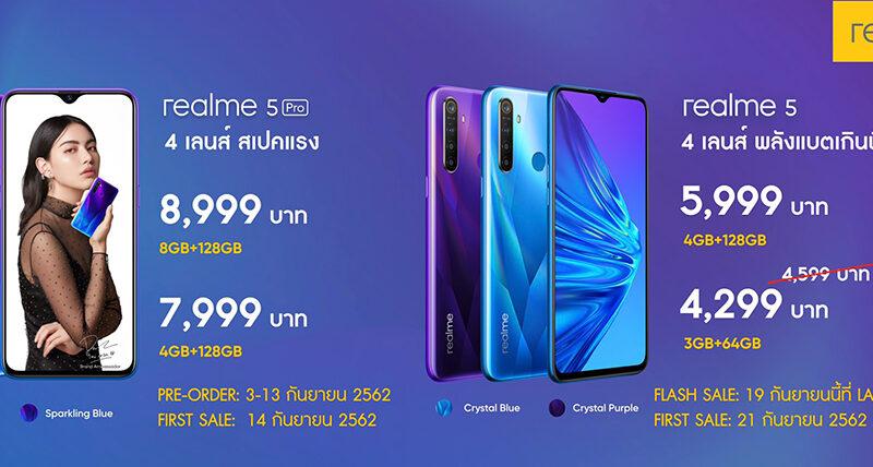 realme 5 และ realme 5 Pro เปิดตัว เริ่มต้น 4,599 บาท ตัวท็อปราคา 8,999 บาท