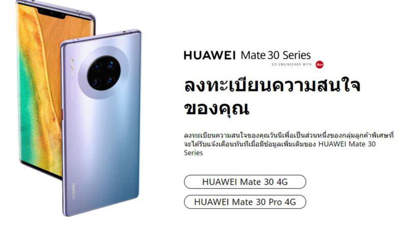 Huawei Mate 30 Series เปิดลงทะเบียนแสดงความสนใจได้แล้ว วันนี้ – 24 ต.ค.62
