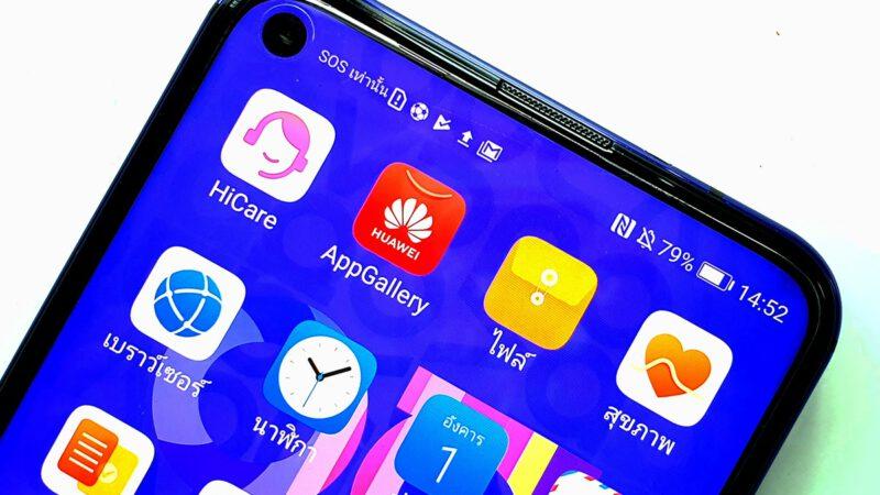 Huawei AppGallery โหลดแอพอะไรได้บ้าง ดีพอแทน Google Play Store รึเปล่า