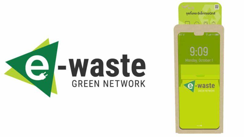 รู้จัก E-Waste โครงการจัดการขยะอิเล็กทรอนิกส์ จาก AIS