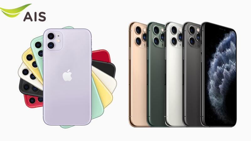 iPhone 11 โปรโมชัน AIS จองได้แล้ว วันนี้ – 14 ต.ค. รับเครื่อง 18 – 20 ต.ค.62