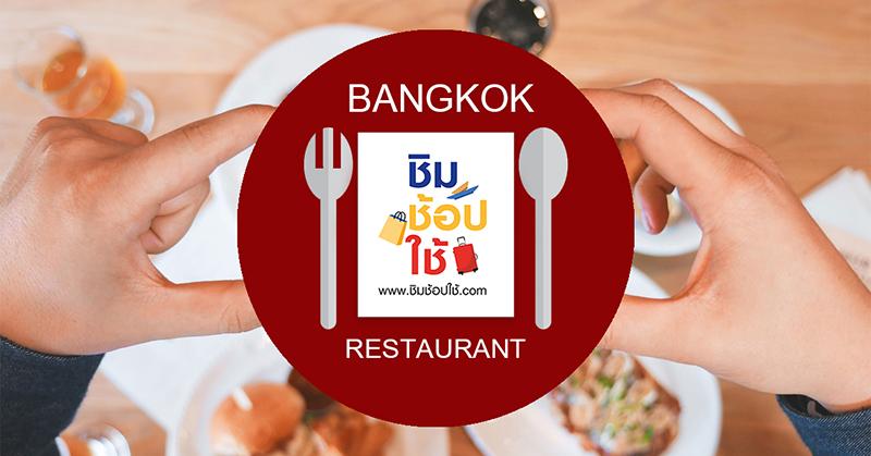 ร้านอาหารชิมช้อปใช้ กรุงเทพ