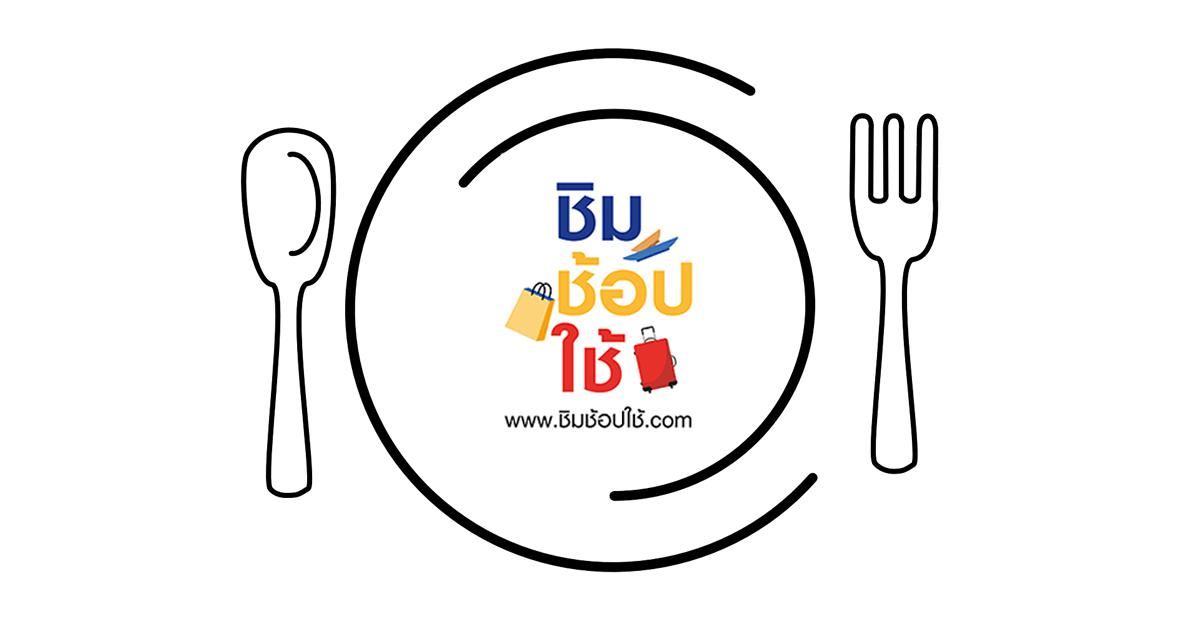 ร้านอาหารชิมช้อปใช้ นนทบุรี ร้านไหนใช้สิทธิ์ 1,000 บาทได้ ไปแล้วไม่เสียเที่ยว