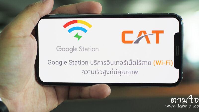 เล่น WiFi ฟรี ที่สนามบินดอนเมือง ผ่าน Google Station ทำง่าย ๆ ไม่กี่ขั้นตอน