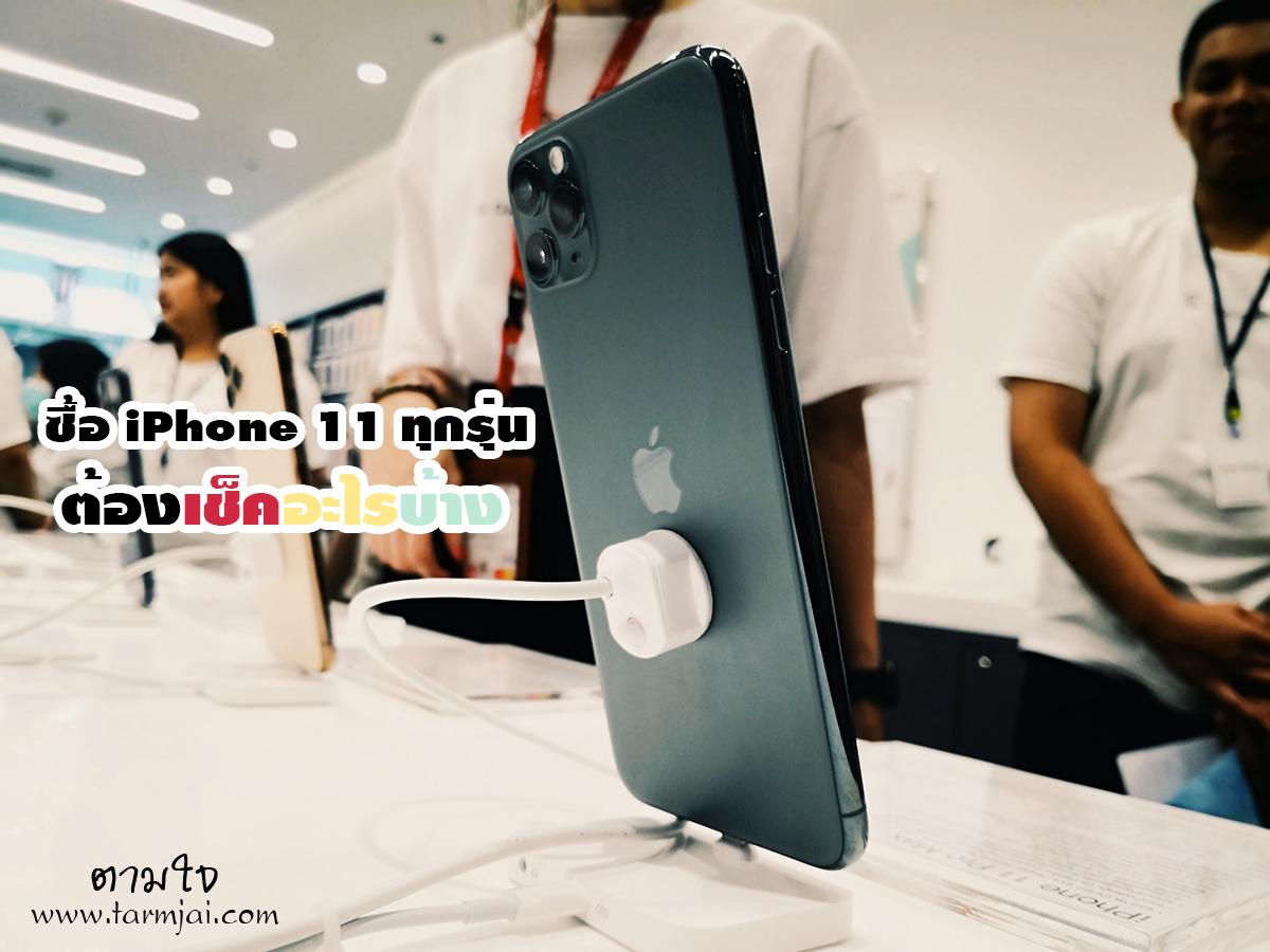 ซื้อ iPhone 11 ทุกรุ่น ต้องเช็คอะไรบ้าง ก่อนใส่ถุงกลับบ้าน ฉบับบ้านๆ
