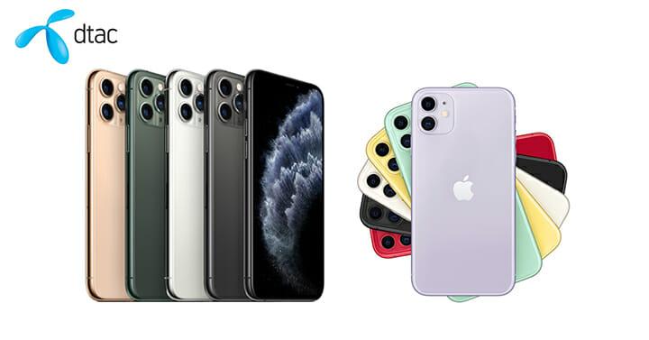 iPhone 11 โปร dtac