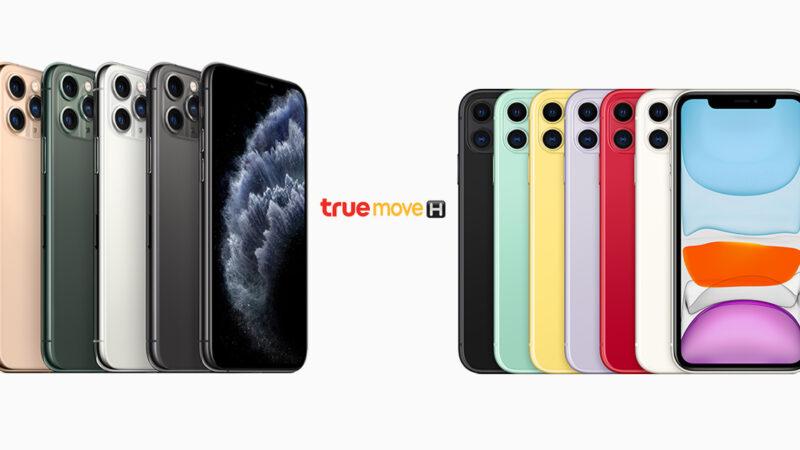 iPhone 11 โปร TrueMove H มาแล้ว จองวันนี้ – 17 ต.ค. 62 ลดสูงสุด 9,700 บาท