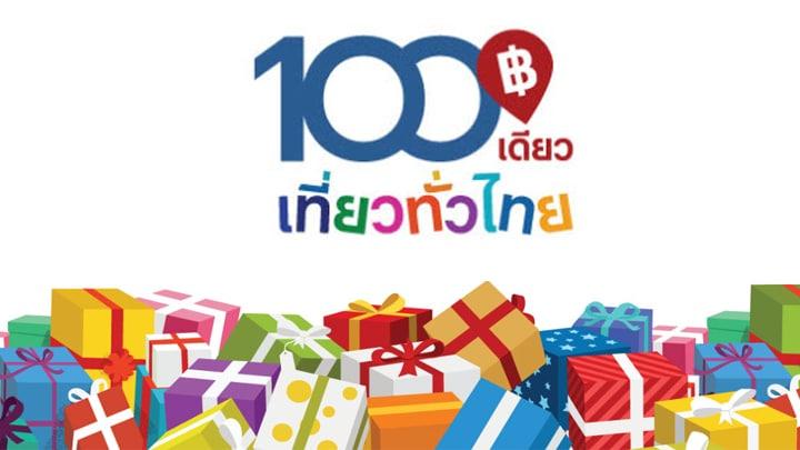100เดียวเที่ยวทั่วไทย
