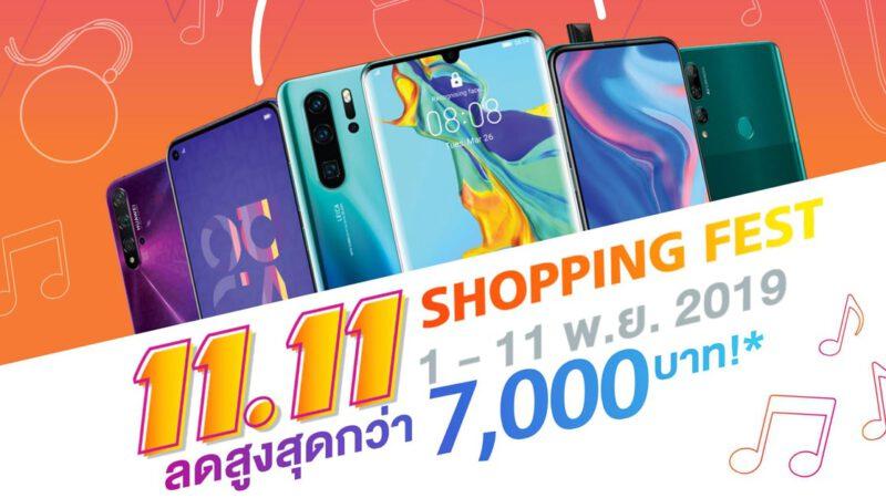 Huawei 11 11 โปรโมชั่น ต้อนรับเดือน พ.ย. จัดเต็มทั้งสมาร์ทโฟนและแท็บเล็ต