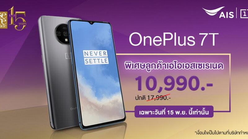 15 พ.ย.นี้ OnePlus 7T เริ่มต้นเพียง 10,990 บาท สำหรับลูกค้า AIS Serenade