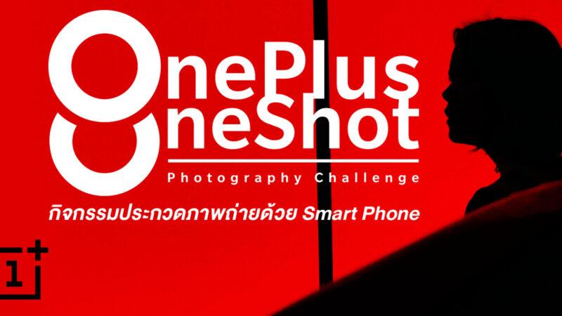 OnePlus ชวนคุณประกวดภาพถ่ายใน กิจกรรม OnePlus OneShot Photography Challenge