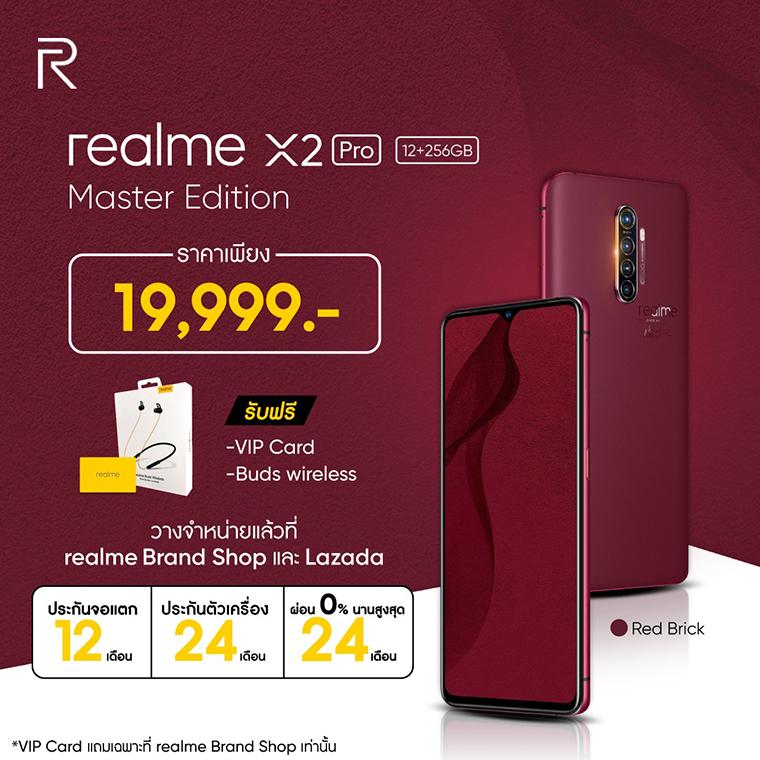 realme X2 Pro Master Edition ราคา