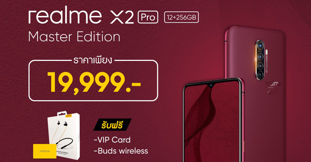 realme X2 Pro Master Edition ราคา 19,999 บาท ประกันตัวเครื่อง 24 เดือน