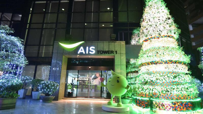 AIS ชวนคนไทยร่วมคัดแยกและทิ้งขยะอิเล็กทรอนิกส์ (E-Waste) พร้อมกำจัดอย่างถูกวิธี เป็นมิตรต่อสิ่งแวดล้อม