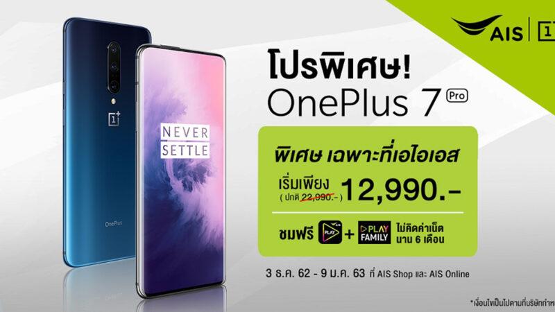 AIS ร่วมกับ OnePlus จัดโปรส่วนลด OnePlus 7 Pro ราคาเริ่มต้น 12,990 บาท