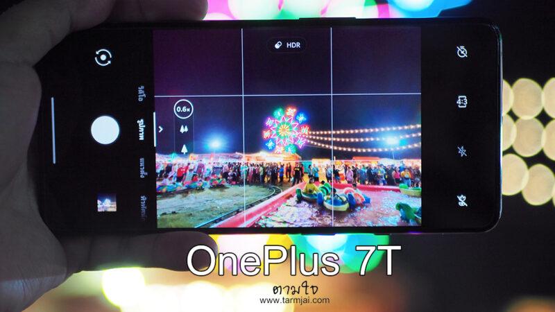 รีวิว OnePlus 7T ราคาไม่ถึงสองหมื่น ได้จอคุณภาพสูง พร้อมสเปกระดับท็อป