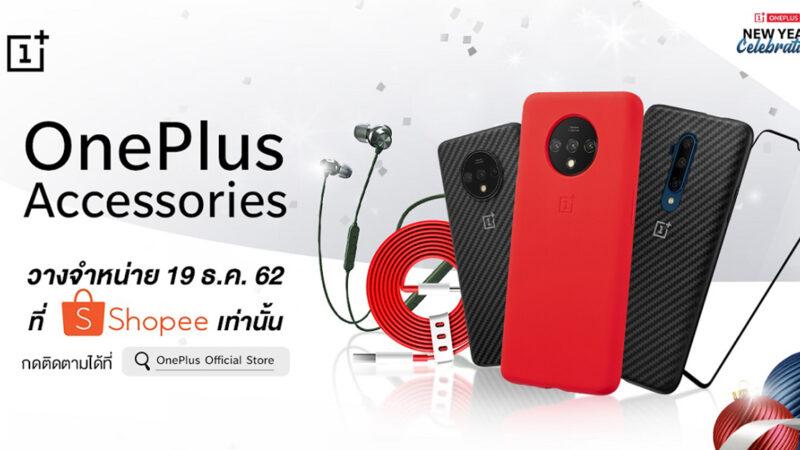 OnePlus เตรียมจำหน่าย OnePlus Accessories ของแท้ผ่าน Shopee 19 ธ.ค. 62