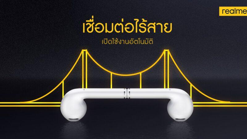 realme Buds Air หูฟังไร้สาย เตรียมเปิดตัวในไทย รอลุ้นราคา