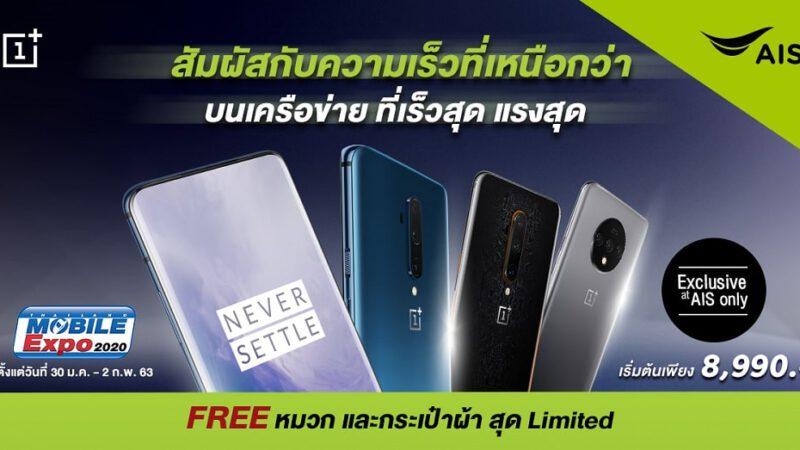 โปรโมชัน OnePlus จาก AIS ในงาน Thailand Mobile Expo 2020