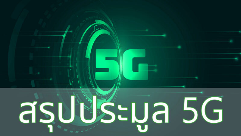 สรุปประมูล 5G AIS กวาดทุกคลื่น TRUE คว้า 2600MHz และ 26GHz ส่วน dtac ได้คลื่น 26GHz