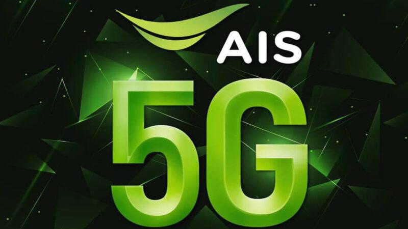 AIS ชนะประมูล 5G คว้า 3 คลื่น 700 MHz, 2600 MHz และ 26 GHz