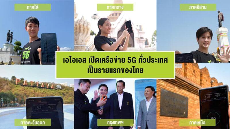 AIS 5G เปิดบริการทั่วประเทศรายแรกของไทย ผ่านคลื่น 2600 MHz