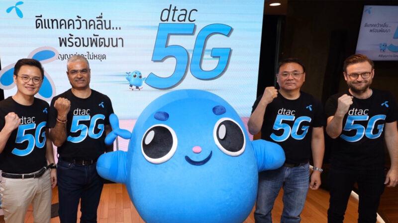 5G dtac เตรียมเปิดบริการในพื้นที่ที่กำหนดช่วงครึ่งปีแรก 2563