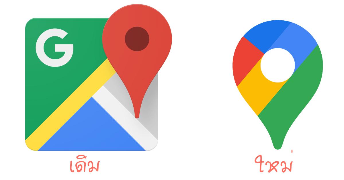 Google Maps เปลี่ยนโลโก้ใหม่