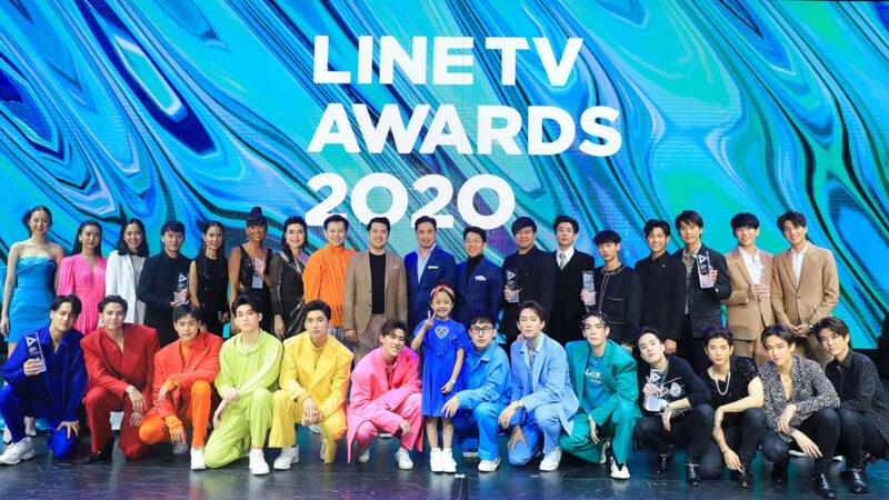 สรุป 7 ไฮไลท์ 'ที่สุด' จากงาน LINE TV AWARDS 2020