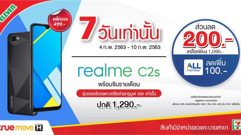โปรดีเดือน ก.พ. ซื้อ realme C2s ที่ 7-Eleven เพียง 1,090 บาท สมาชิก All Member เหลือเพียง 990 บาท 4 – 10 ก.พ. 63 นี้
