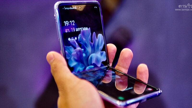 พรีวิว สมาร์ทโฟนพับได้ Galaxy Z Flip เปลี่ยนทุกอย่างให้ง่ายขึ้นจาก Galaxy Fold