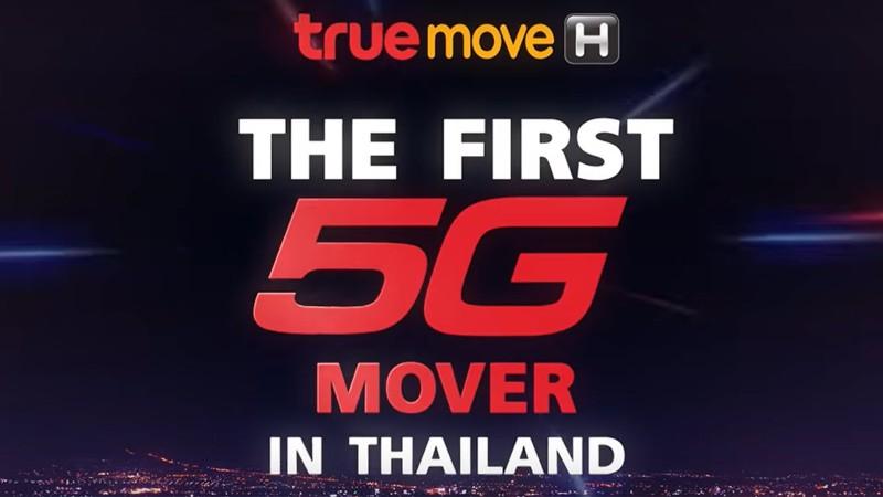 ทรูมูฟ เอช ยื่นซองประมูลคลื่นความถี่เพื่อให้บริการ 5G