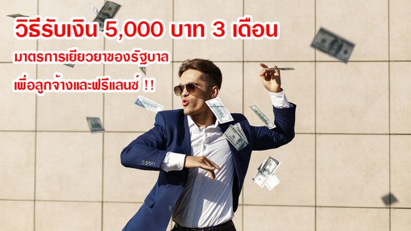 วิธีรับเงิน 5000 บาท 3 เดือน มาตรการเยียวยาของรัฐบาล เพื่อลูกจ้างและฟรีแลนซ์