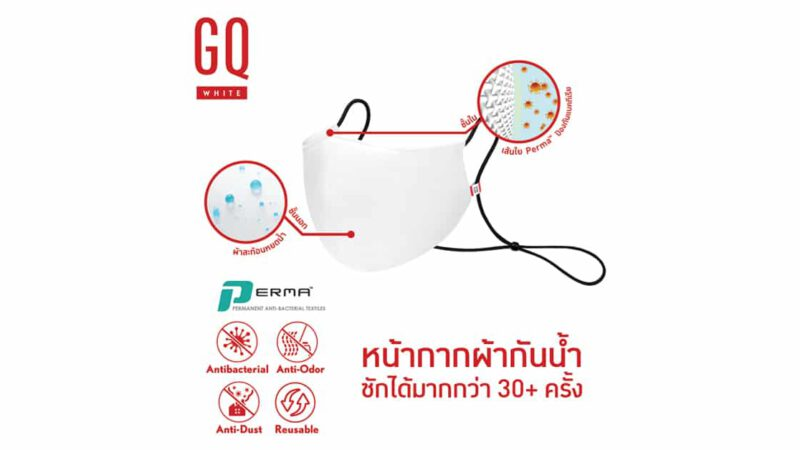 GQ Apparel เผยโฉม GQWhite Mask หน้ากากผ้ากันน้ำกันเชื้อโรค