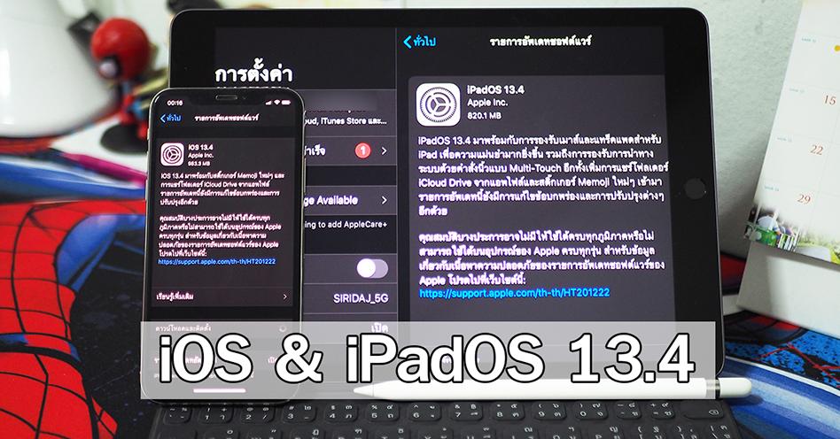 อัพเดต iOS 13.4