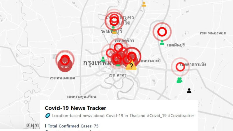 Covid-19 Tracker เว็บไซต์ตรวจสอบสถานะและพื้นที่ผู้ติดเชื้อ COVID-19 ในไทย