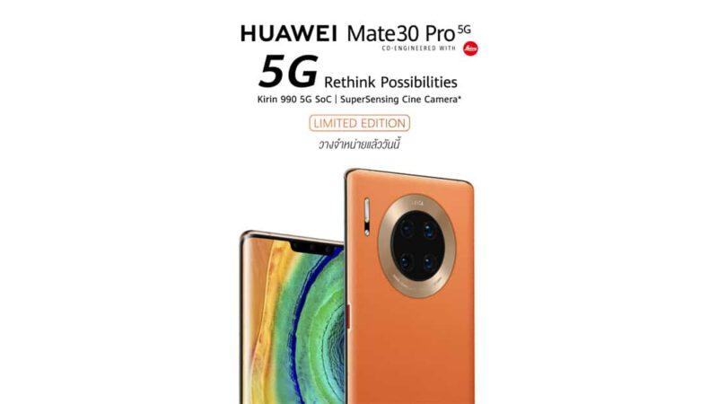 Huawei Mate 30 Pro 5G ให้ผู้สนใจเป็นเจ้าของได้แล้ววันนี้ พร้อมสัมผัสประสบการณ์ 5G