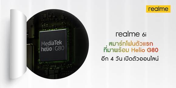 realme พร้อมส่ง realme 6i อีกหนึ่งสมาร์ทโฟนขุมพลัง มาพร้อมชิปเซ็ต Helio G80 รุ่นแรกของโลก
